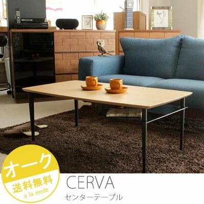 センターテーブル,CERVA,ナチュラル,木製,木,オーク,ローテーブル,黒,ブラック,リビングテーブル,105cm