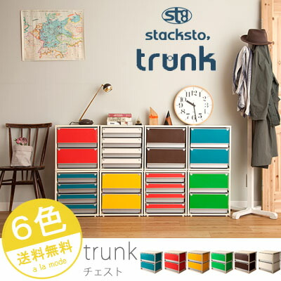stacksto trunk チェスト