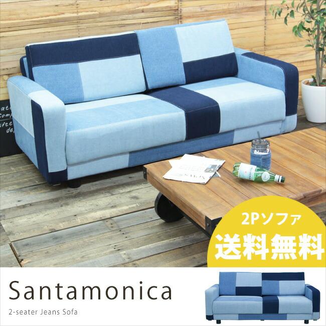 ジーンズ2人掛けソファSantamonica-サンタモニカ-