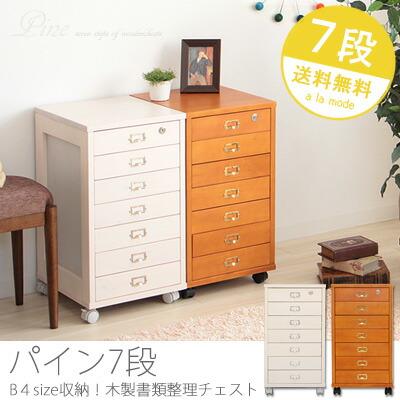【パイン】木製書類整理チェスト7段【ブラウン・ホワイト】