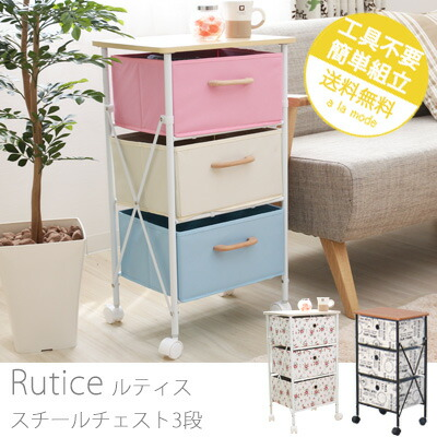 【Rutice】ルティス スチールチェスト 3段