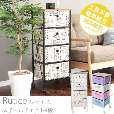 【Rutice】ルティス スチールチェスト 4段