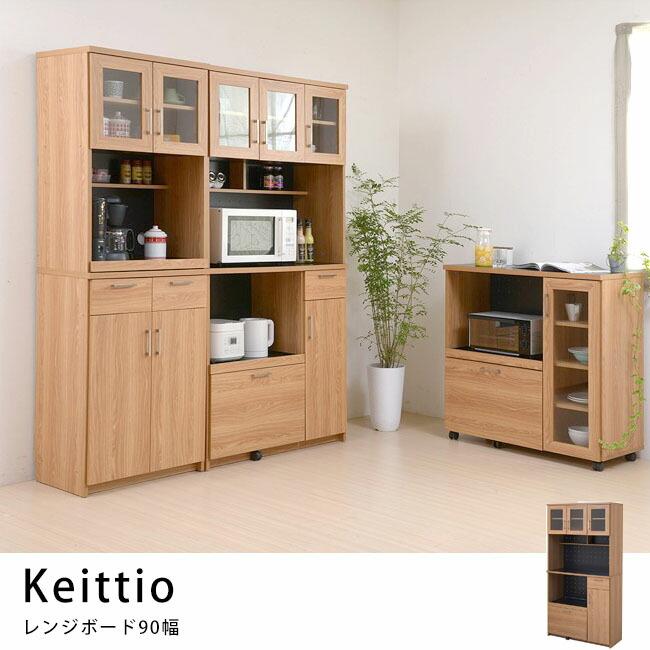 北欧キッチンシリーズ Keittio 90幅