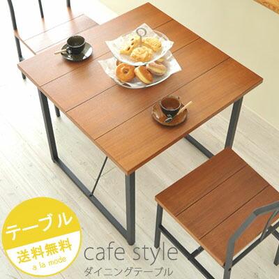 cafestyleダイニングテーブル