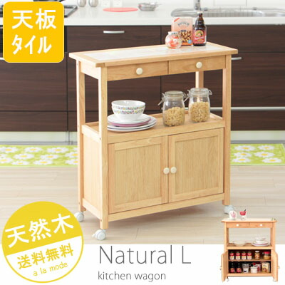 キッチンワゴン 木製 ナチュラルL