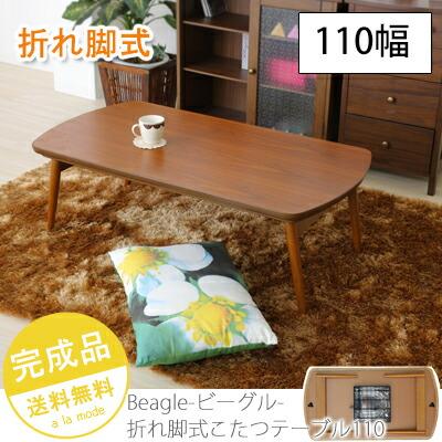 �ޤ�ӥơ��֥� �ޤꤿ���ߥơ��֥� (Beagle-�ӡ�����-110cm��)