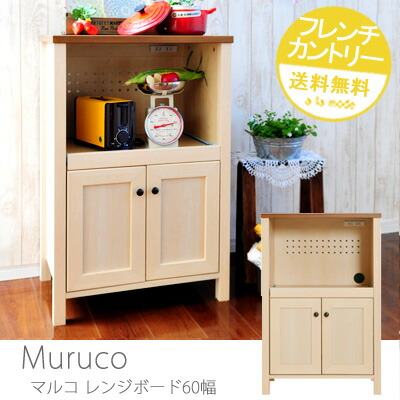 【Muruco】マルコ レンジボード60幅