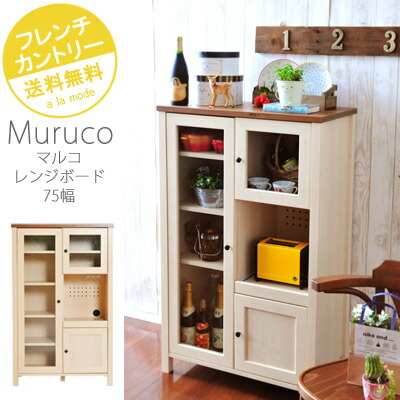 【Muruco】マルコ レンジボード75幅