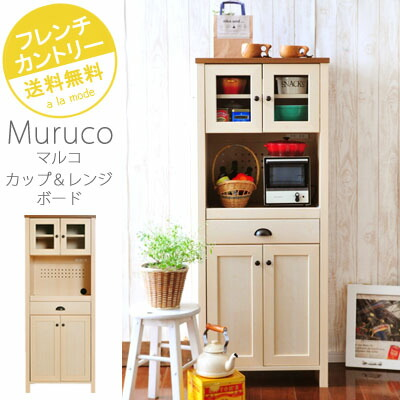【Muruco】マルコ カップ&レンジボード