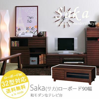 【saka-サカ-】テレビ台90幅テレビボードローボードリビング収納木製シンプルモダンおしゃれフラップ扉