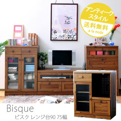 【Bisque】ビスク レンジ台 90 75幅
