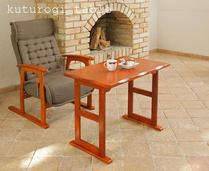 テーブル 高座椅子用 座卓 ローテーブル センターテーブル 木製テーブル 長テーブル パソコンデスク 木製デスク テーブル ハイテーブル くつろぎテーブル