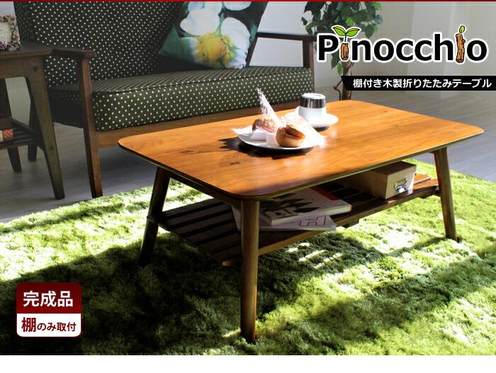 �ޤꤿ���� �ơ��֥� 90�� ��Pinocchio-�ԥΥå���-�� 90��50 �ơ��֥� ê�դ��ޤ�ӥơ��֥� �?�ơ��֥� ��ȥ� �������֥饦�� ���� �����ơ��֥� �����ơ��֥� 90cm���ޤꤿ���ߥơ��֥롡ŷ���ڡ�ê�դ��ޤ�ӥơ��֥�90��50�� ����ѥ��� ���롼��