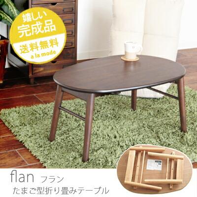 テーブル 折りたたみ 【flan】 折り畳み