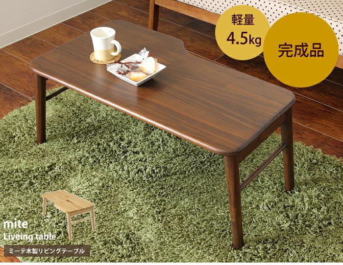 木製 ローテーブル 折りたたみテーブル ナチュラル ダークブラウン 完成品