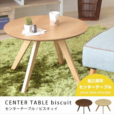 テーブルセンターテーブル丸テーブル机【ビスキュイ】60幅