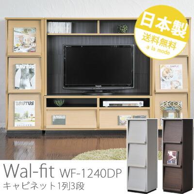 日本製【Wal-fit】ウォルフィット・キャビネット1列3段