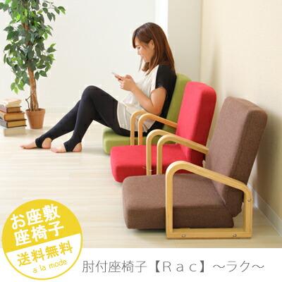 肘付座椅子【Rac】~ラク~