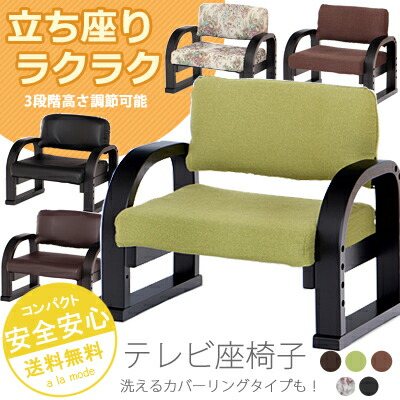 テレビ座椅子 座敷椅子 低反発
