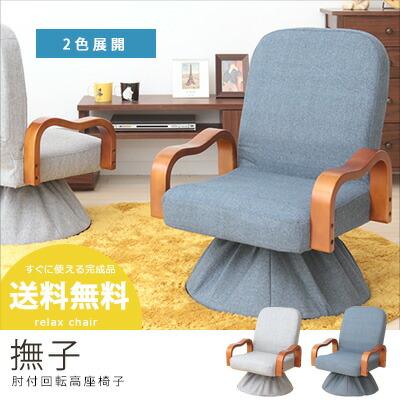 座椅子リクライニングリラックスチェア肘付回転高座椅子【撫子-なでしこ-】