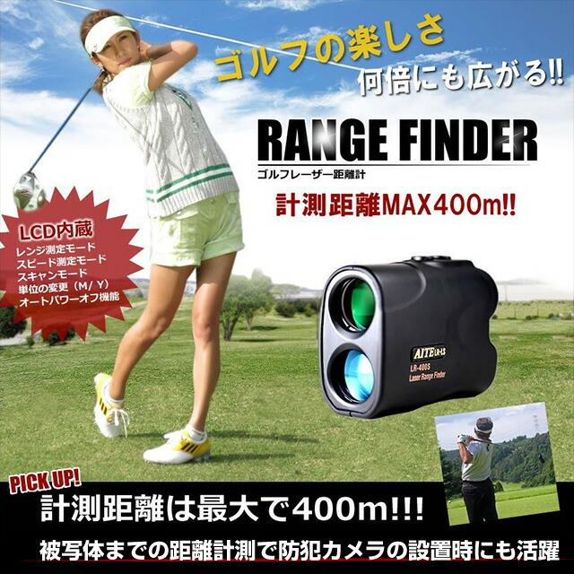 実用スパイアイテム 距離 計測 防犯 ゴルフレーザー距離計『RANGE FINDER』(OA-1090)