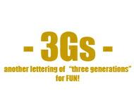 3Gs(スリージーエス)