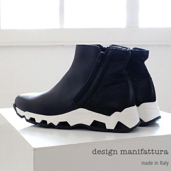 Design Manifattura デザインマニファトゥーラ ストレッチ ショートブーツ スニーカー ブラック ホワイトソール スニーカーソール こだわり
