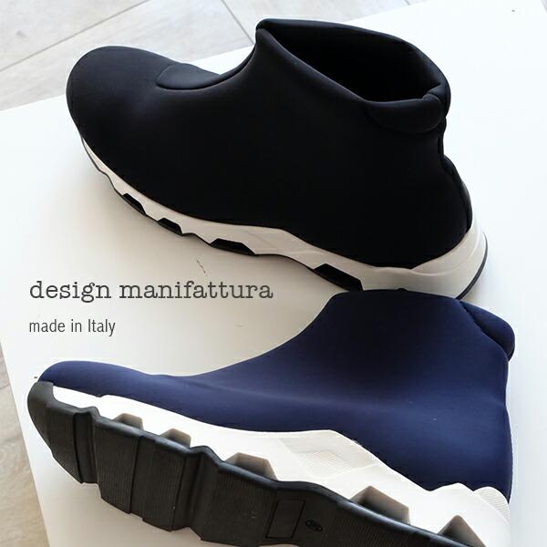 Design Manifattura デザインマニファトゥーラ ストレッチ ショートブーツ スニーカー ネイビー ブラック