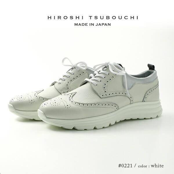 HIROSHI TSUBOUCHI ヒロシ ツボウチ / 本革 ストレッチウィンングチップ 黒 白 ハイブリット ht-0221