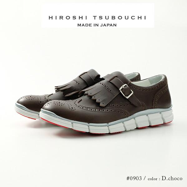 HIROSHI TSUBOUCHI ヒロシツボウチ 0903 ブラウン