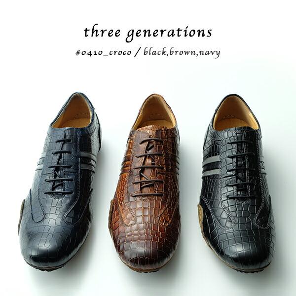 three generations スリージェネレーションズ 0410 クロコ