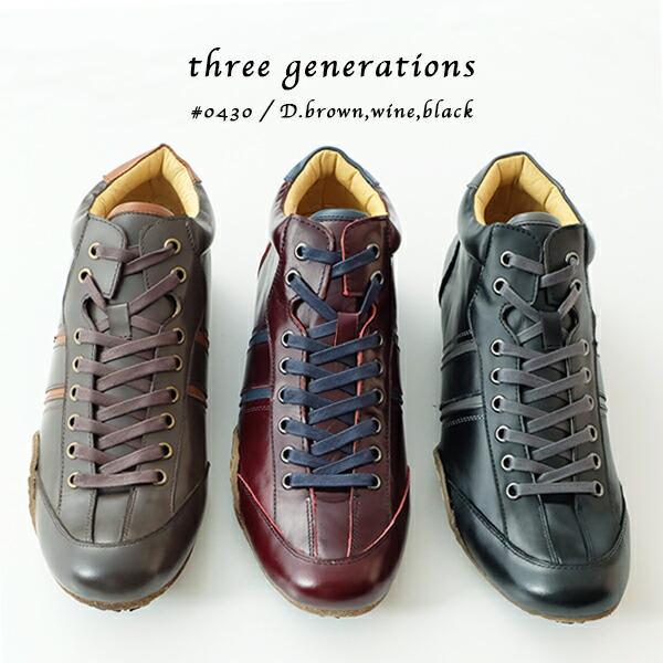 three generations 0430new 本革 メンズ カジュアルシューズ