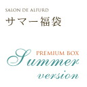 Five points of sets which include two points of lucky bag bags, wallet one point in SALON DE ALFURD summer in total