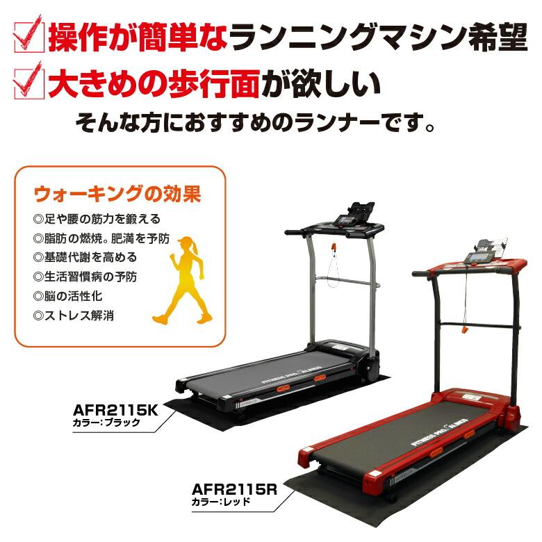 ランニングマシン2115/AFR2115_02