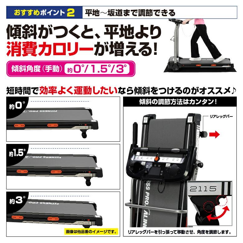 ランニングマシン2115/AFR2115_04