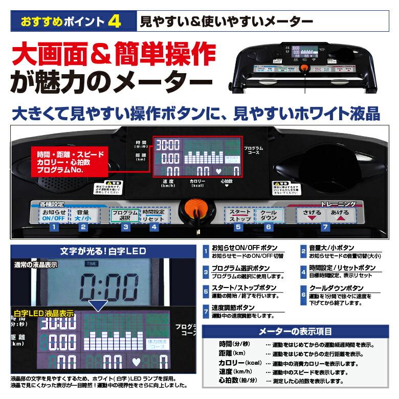 ランニングマシン2115/AFR2115_06