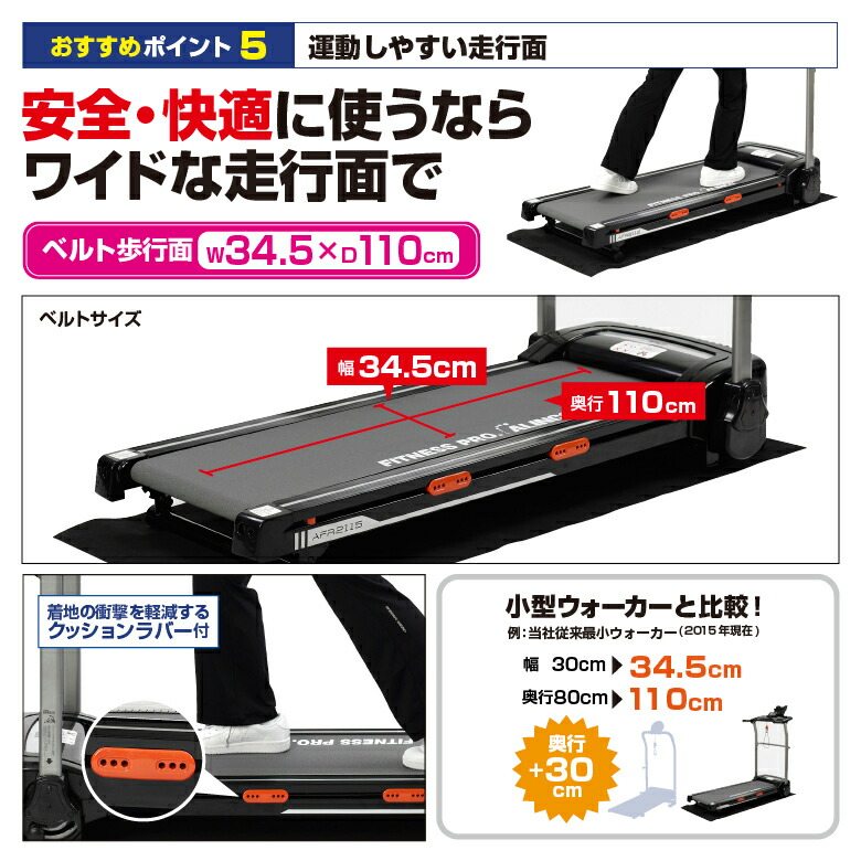 ランニングマシン2115/AFR2115_08