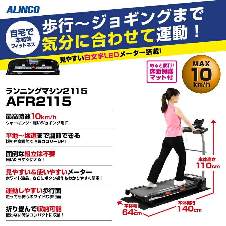 ランニングマシン2115/AFR2115_01