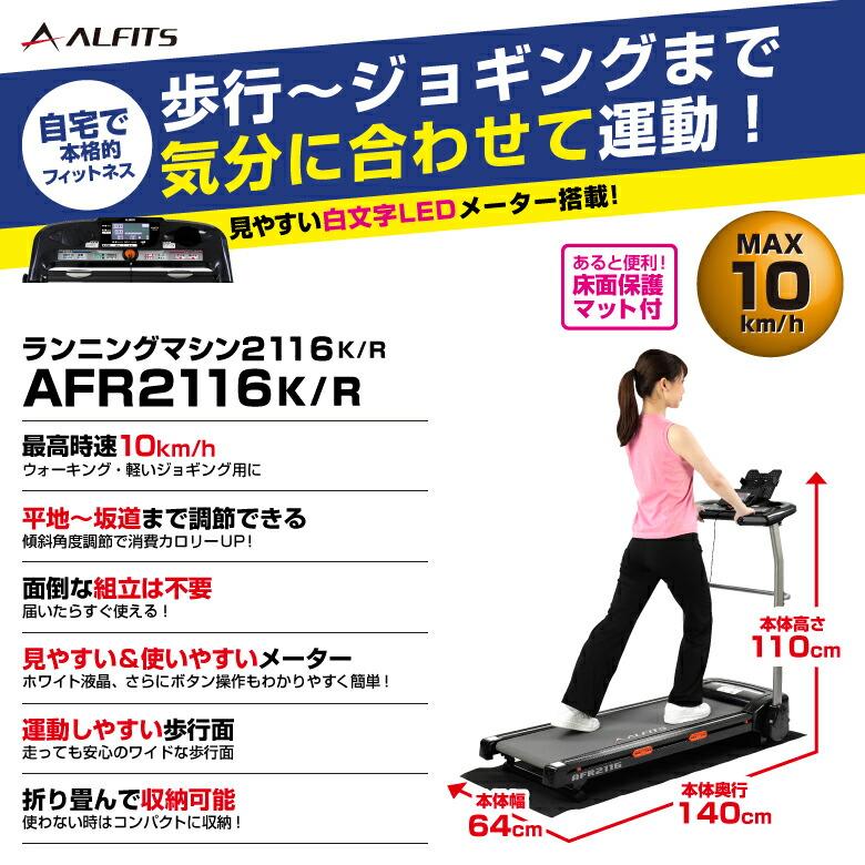 ランニングマシン2116/AFR2116K/AFR2116R_01