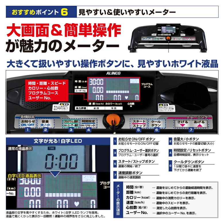 ランニングマシン2116/AFR2116K/AFR2116R_08