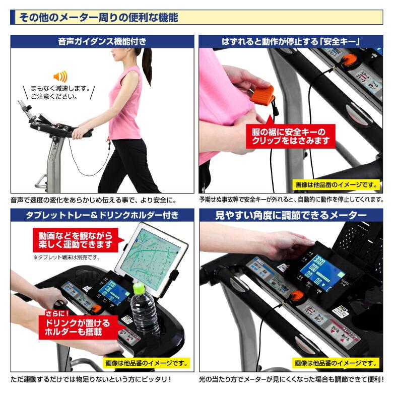 ランニングマシン2116/AFR2116K/AFR2116R_09