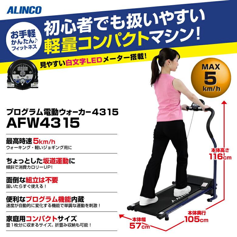 プログラム電動ウォーカー4315/AFW4315_01