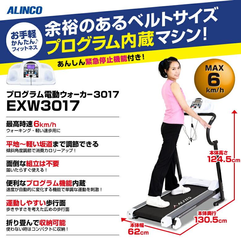 プログラム電動ウォーカー3017/EXW3017_01