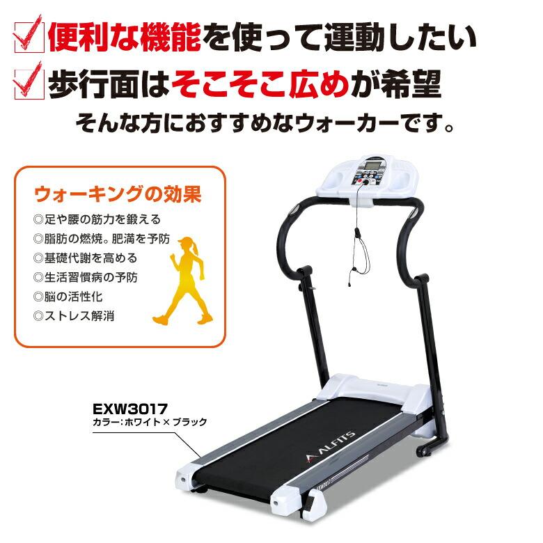 プログラム電動ウォーカー3017/EXW3017_02