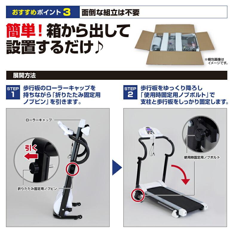 プログラム電動ウォーカー3017/EXW3017_05