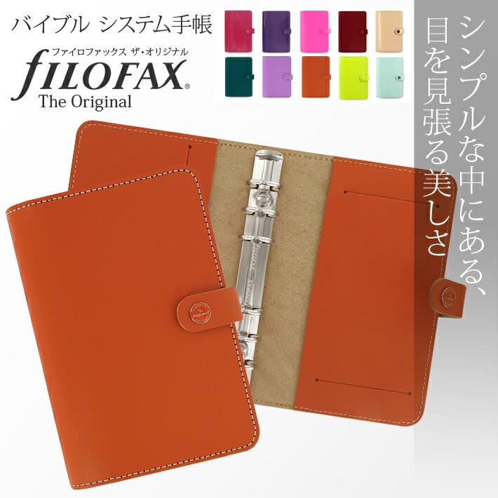 バイブルシステム手帳 ファイロファックス ザ・オリジナル filofax