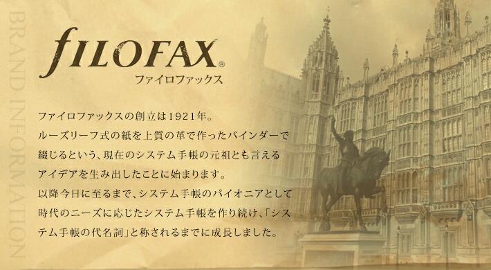 �ե�����ե��å��� filofax
