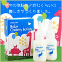 Baby Creamy Lotion 50mL x 2bottles