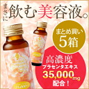 37 Sierra High concentration placenta drink Placenta 35000 mg eternal プレミアムプラセンタド link 5 box set (50 mLx 50 books)