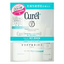 Curel face care trial kit 2 (normal)